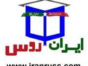 آموزشگاه زبان روسی