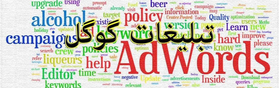 تبلیغات گوگل- آگهی گوگل