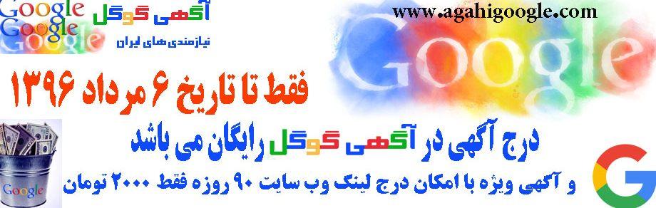 تخفیف آگهی گوگل